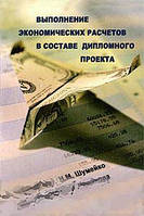 С. Б. Сборщиков, Н. М. Шумейко, В. П. Березин, Е. В. Кружкова Выполнение экономических расчетов в составе дипломного проекта