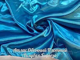 Атлас Обычный Плотный (Голубая-Бирюза)