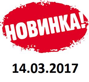 Поступления за 14 марта 2017