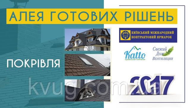 Международная строительная выставка «InterBuildExpo – 2017»
