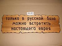 """Табличка """"Только в русской бане можно встретить настоящего еврея"""" №61"""