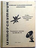 """Техническое описание """"Интерспутник"""" (Комплекс каналообразующей связи)"""