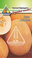 Диня Ананас (10 г інкрустованого насіння)