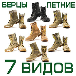 """Зимние Берцы Армейские Новые """"Вездеход"""" на шерсти"""