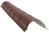 Конек полукруглый для металочерепицы ( профлиста )
