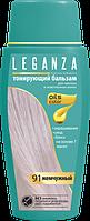 Тонирующий бальзам для волос LEGANZA №91 Жемчужный