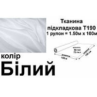 Ткань подкладочная 190Т, 100% полиэстер, 75 г/м, (50 г/м2), 150 см х 100 м, цвет белый, вес 7.7 кг