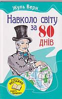 Навколо світу за 80 днів Жуль Верн