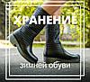 Советы по хранению зимней обуви