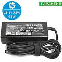 Зарядное устройство для ноутбука HP Compaq 500, 510, 530, 550, nc6100, nc6200, nc6300 18.5V 3.5A 65W , фото 1