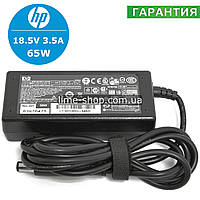 Зарядное устройство для ноутбука HP Pavilion dv3-1000, dv4-1000, dv4-1100, dv4-1200, dv4t-1000, dv4t-1100