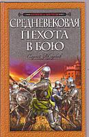 Средневековая пехота в бою Сергей Жарков