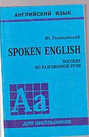 Ю.Голицынский Spoken English Пособие по разговорной речи