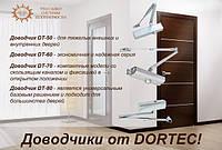 Представляем Вашему вниманию широкий выбор дверных доводчиков ТМ Dortec по выгодной цене!