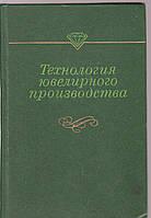 Технология ювелирного производства С.А. Селиванкин