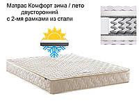 Матрас Комфорт зима лето двусторонний с 2-мя рамками из стали  80х200