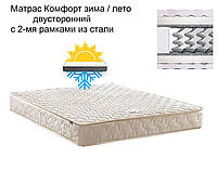 Матрас Комфорт зима лето двусторонний с 2-мя рамками из стали  90х200