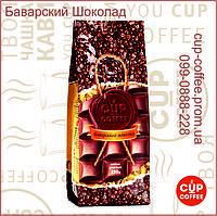"Кофе ароматизированный ""Баварский Шоколад"" зерно ""Cup-Coffee""250гр."