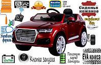 Детский электромобиль Audi Q7 (красный)