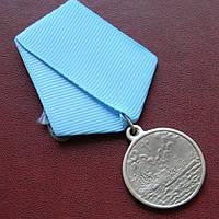 Медаль За бій Варяга і Корейця 1904 р.