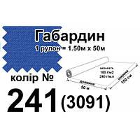 Ткань габардин, 100% полиэстер, 240 г/м, (160 г/м2), 150 см х 50 м, цвет 241(3091)