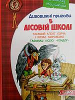 """Дивовижні пригоди в лісовій школі, Таємний агент Порча і козак Морозенко, Таємниці лісею  """"Кондор"""""""