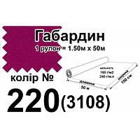 Ткань габардин, 100% полиэстер, 240 г/м, (160 г/м2), 150 см х 50 м, цвет 220(3108)