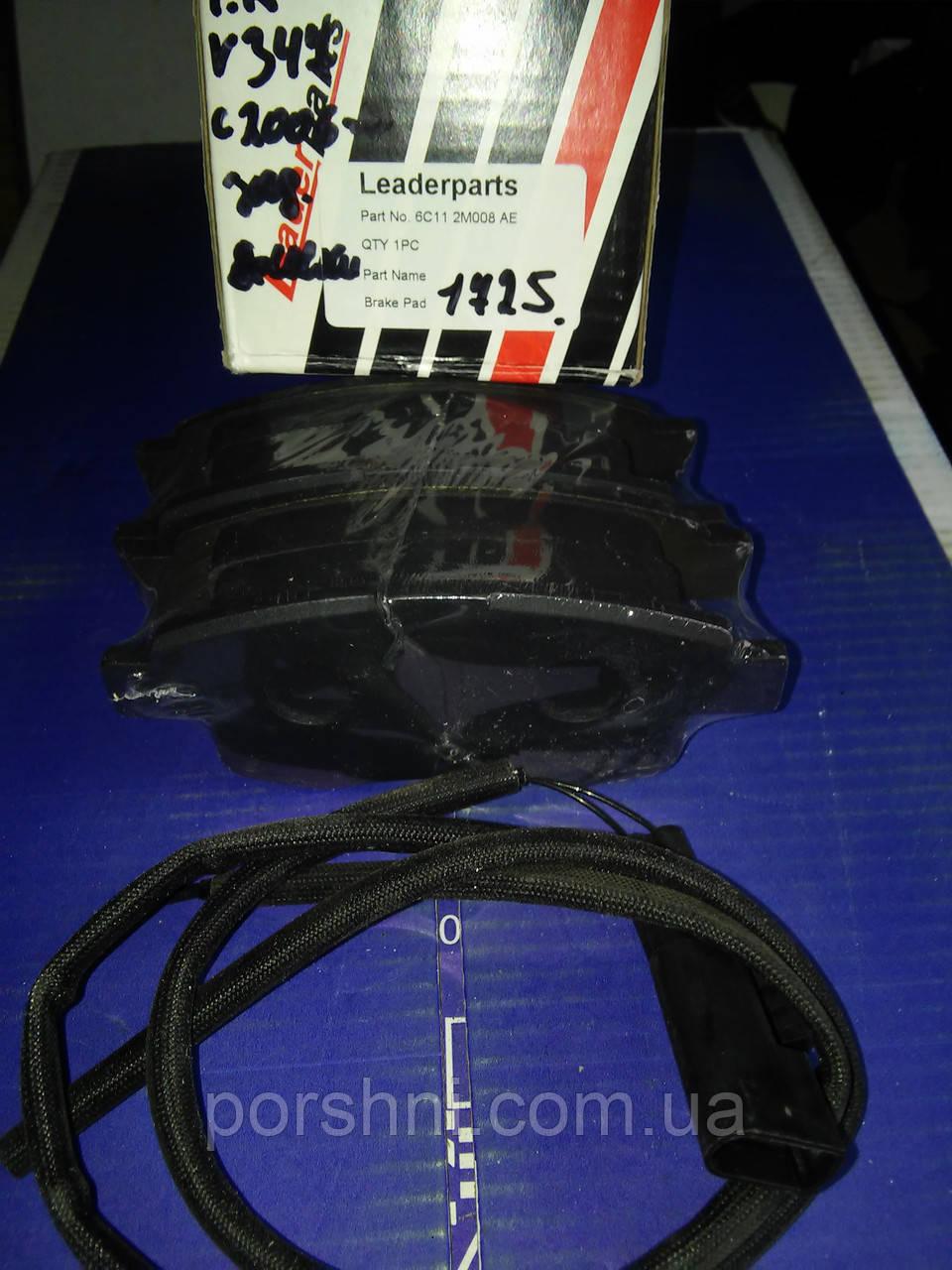 Колодки задні Форд Транзит 2006 -- V347 Leaderparts GDB1725. 6C112M008AE