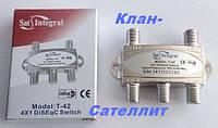Коммутатор DISEqC 4x1 Sat-Integral T-42 Switch внутренний - есть оптовая продажа