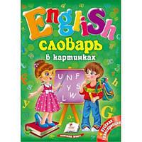 Детская книга Английский в картинках, Пегас