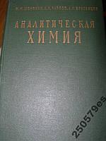 """Шемякин, Карпов, Брусенцов """"Аналитическая химия"""""""