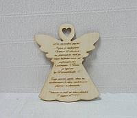 Сувенир Ангел-приглашение