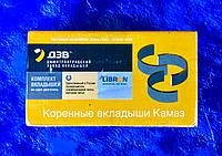 Вкладыши коренные КАМАЗ-740 (все размеры), 740.13.1005008-20