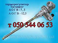 Терморегулятор к автоматике Термолюкс (Таганрог)