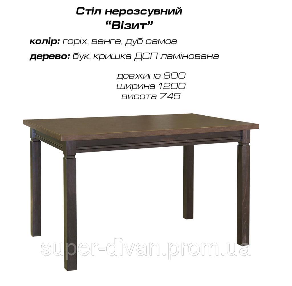 Стол кухонный Визит не раздвижной(орех,венге)