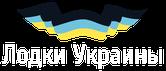 Лодки Украины