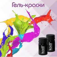 Гель краски Kodi professional 4 мл