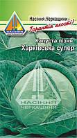 Капуста пізня Харківська Зимова (1г)