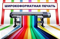 Печать баннеров в Днепре