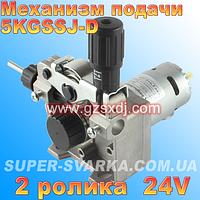 Механизм подачи проволоки 5KGSSJ-D (2 ролика)  - 24В