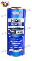 Грунт для пластика Mixon Plasto Fix 340 1K System