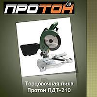 Торцовочная пила Протон ПДТ-210
