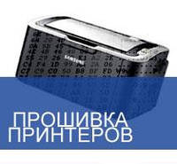 ПРОШИВКА принтера, МФУ Xerox 3100,  Konica Minolta PP1480