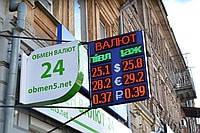 Табло обмен валют (830х1000 мм, двухстороннее)