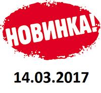 Поступления за 14 марта 2017 ОБУВЬ