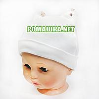 Детская трикотажная шапочка р. 40 для новорожденного отлично тянется ТМ Ромашка 3494 Бежевый