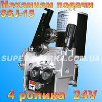 Механизм подачи проволоки SSJ-15 (4 ролика)  - 24В