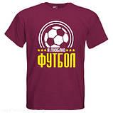 Футболка Я люблю футбол, фото 3