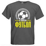 Футболка Я люблю футбол, фото 5