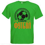 Футболка Я люблю футбол, фото 6